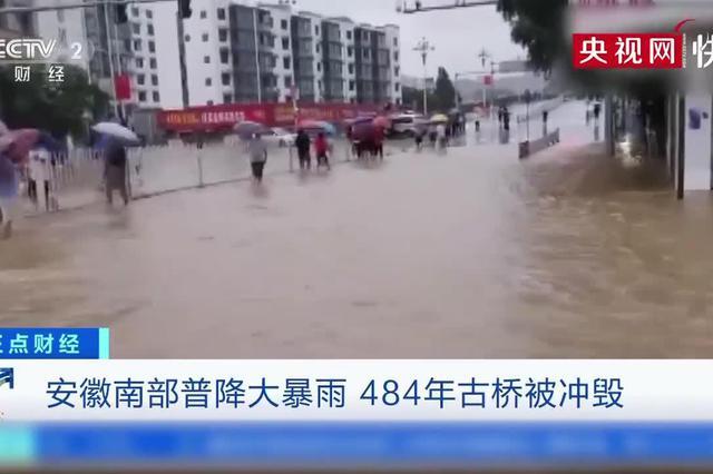 安徽南部普降大暴雨 484年古桥被冲毁