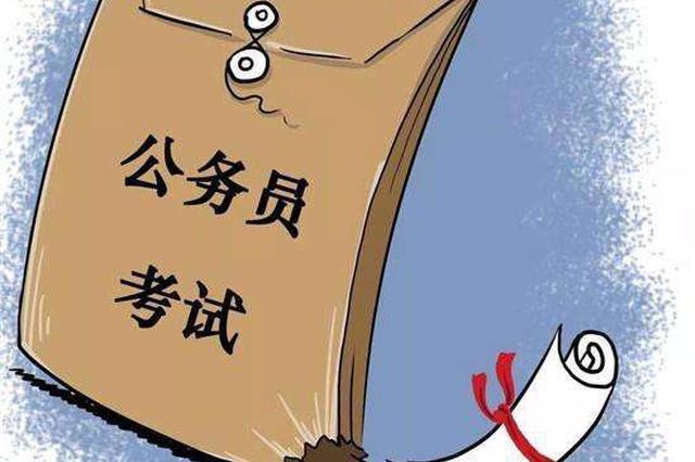 安徽公考报名第二天 职位最高竞争比由38:1升至111:1