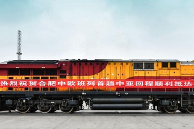 安徽省首趟中亚回程班列抵达合肥