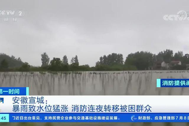 安徽宣城:暴雨致水位猛涨 消防连夜转移被困群众