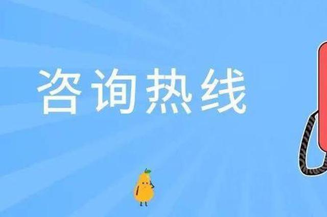 7月10日起安徽省考试院开通10路高招咨询热线
