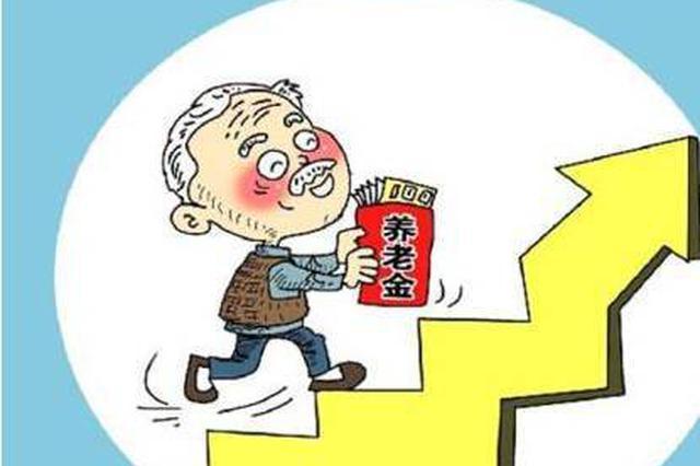 涨了!安徽公布2020退休人员养老金上调方案