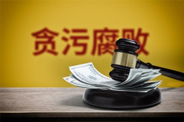 房产开发中为他人谋取利益 宿州司法局一原领导被公诉