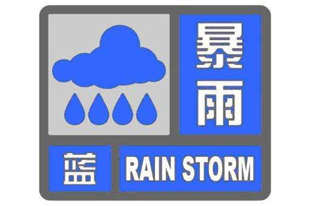 安徽发布山洪灾害气象预警 六安安庆需警惕