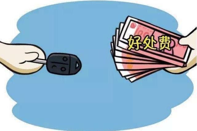 """收取""""好处费""""10万元 滁州一楼盘销售经理获刑"""