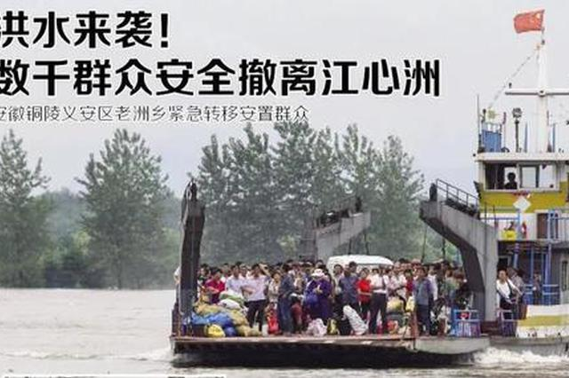 安徽26条河湖超警戒水位