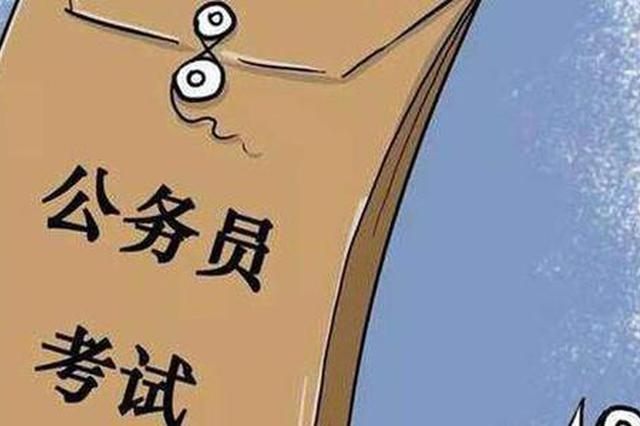 安徽省考报名仅剩最后两天 最热职位竞争比446选1