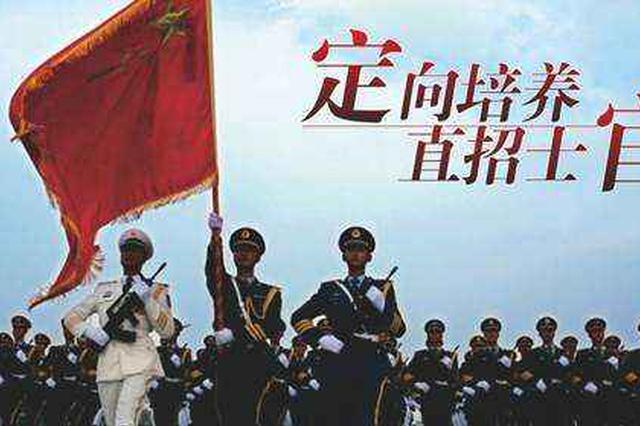 安徽省定向培养士官院校报考须知出炉