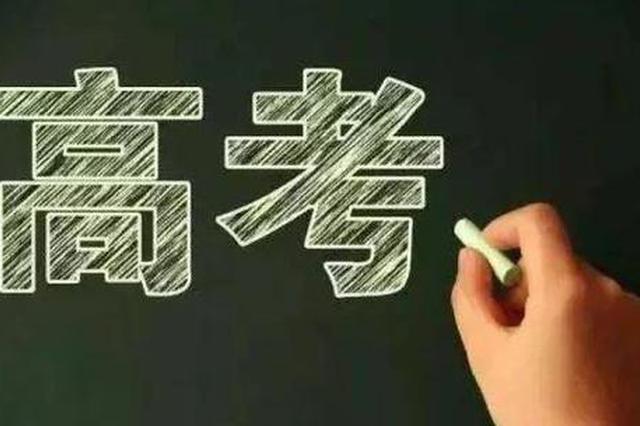 安徽高考预计7月23日划定各批次录取分数线并公布成绩