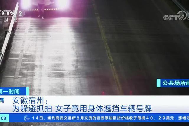 安徽宿州:为躲避抓拍 女子竟用身体遮挡车辆号牌