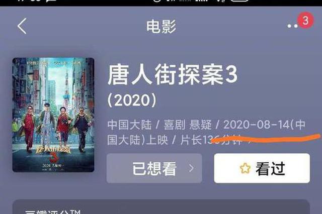 网传《唐探3》定档8月14日上映 陈思诚辟谣:假的