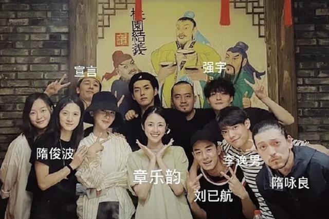 曝《青簪行》剧组聚餐合影 吴亦凡杨紫同框比耶