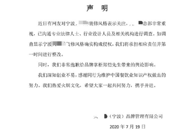 郑恺回应火锅店涉抄袭:如有侵权立即整改