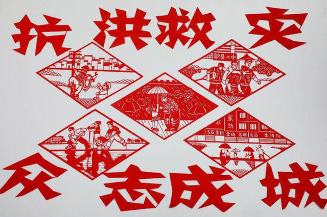 众志成城 黄山艺术家创作抗灾主题剪纸作品