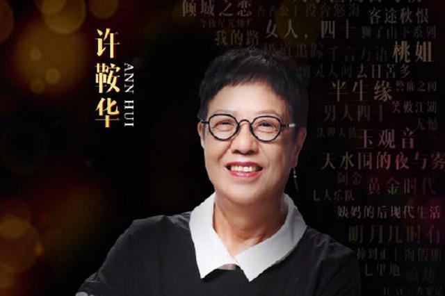 许鞍华获威尼斯终身成就奖 是首位获此殊荣女导演