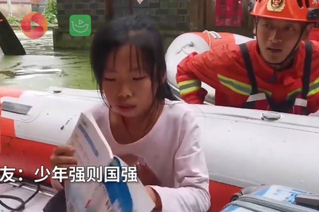 安徽小女孩救生艇上不忘读书