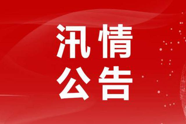 高度警惕!安徽发布第17号汛情通告!
