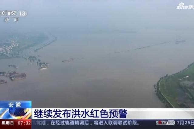 安徽继续发布洪水红色预警
