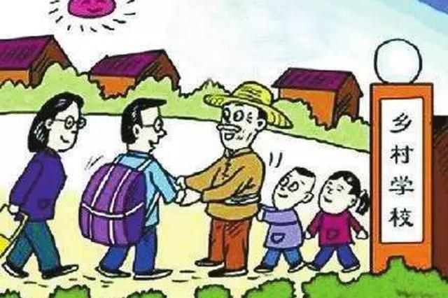 安徽定向培养乡村教师招生启动