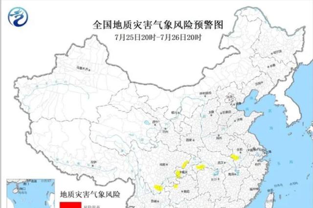 自然资源部与中国气象局联合发布地质灾害气象风险预警