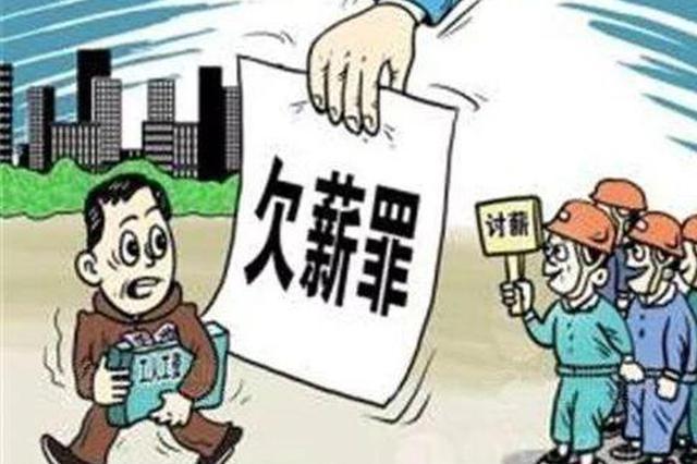 人社部公布拖欠劳动报酬典型案件 涉安徽阜阳一起