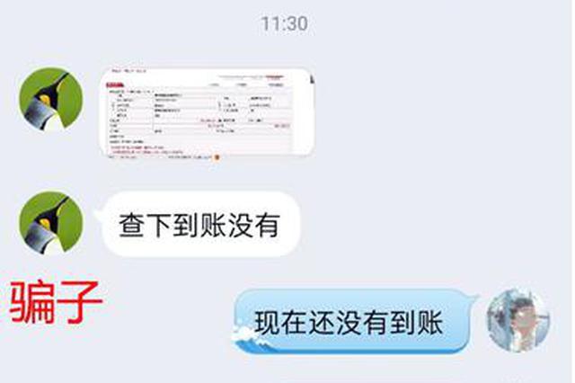 警惕!近期利用QQ冒充公司领导诈骗财务人员案件高发