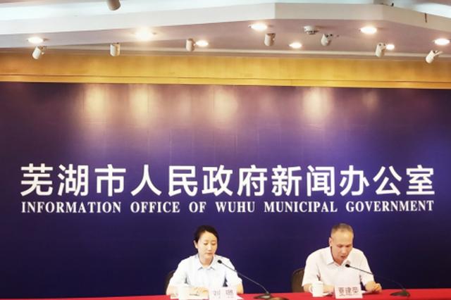 芜湖市:医疗保障集采改革显成效 保供稳价惠民生