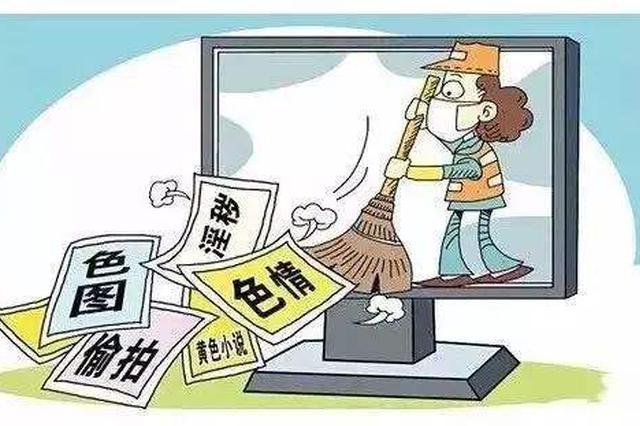 滁州多个旅社内偷装摄像头 实时观看并拍下淫秽视频