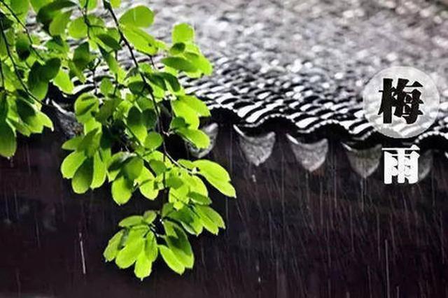 安徽1日正式出梅 梅雨期长达60天