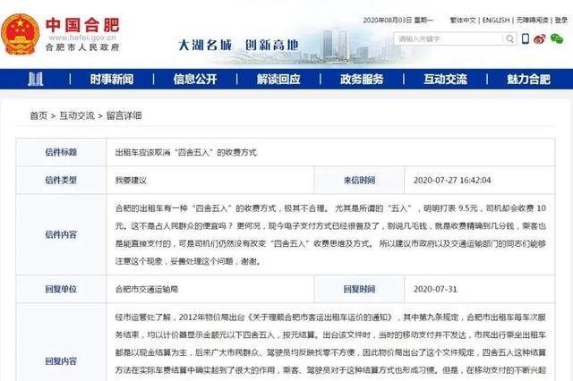 """网友建议取消出租车收费""""四舍五入"""" 合肥官方回复"""