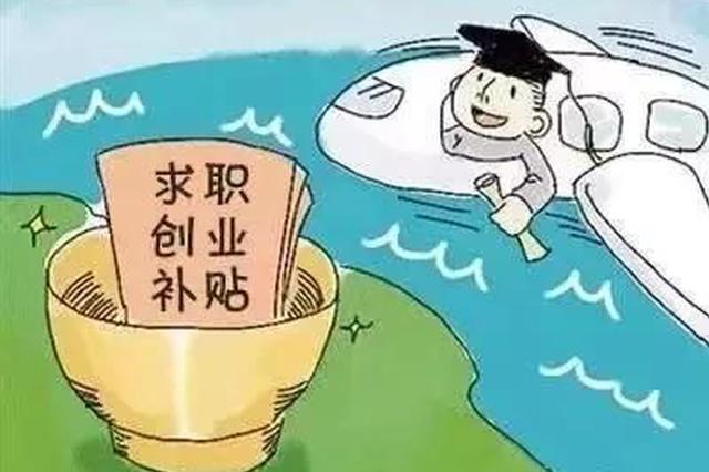 安徽省人社厅致信离校未就业高校毕业生