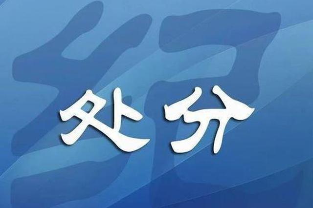 黄山市政府原副秘书长刘勇违纪违法被开除党籍和公职