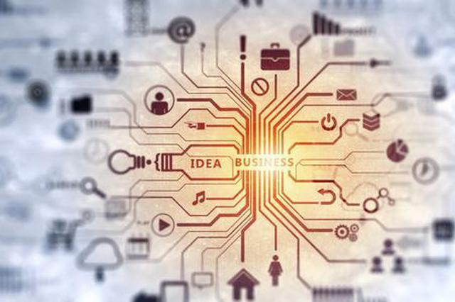 定向税收优惠 有助形成芯片和软件产业新格局