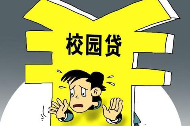 """淮南这起造成7名学生退学 休学的""""校园贷""""宣判了"""