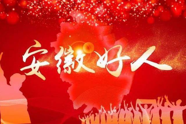 """7月份""""安徽好人""""榜单揭晓"""