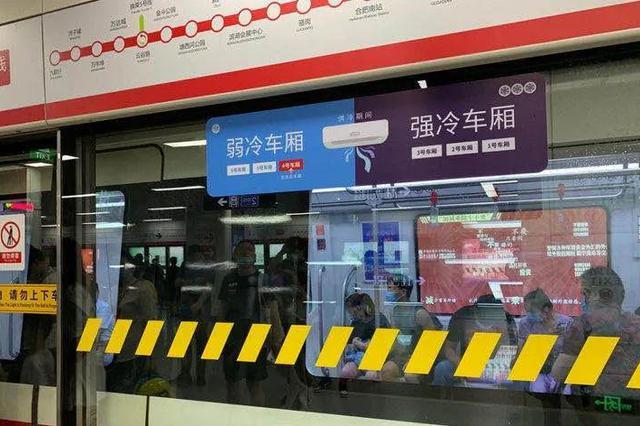 合肥地铁试行同车不同温:分强冷和弱冷车厢