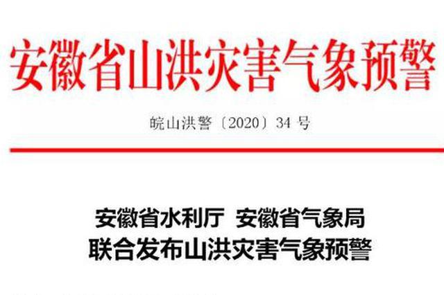 安徽省水利厅安徽省气象局联合发布山洪灾害气象预警