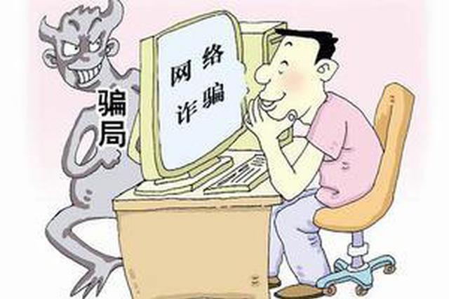 昔日网恋女友竟成诈骗犯 男子深陷其中被骗16万余元