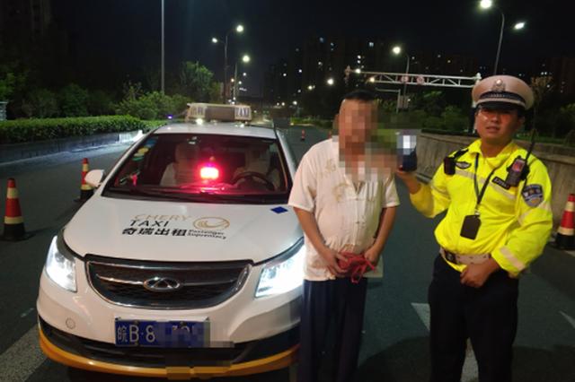 """芜湖这位出租车司机胆真大 醉酒驾车被查""""丢饭碗"""""""