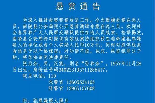 悬赏15万元!南陵县通缉2名命案在逃人员