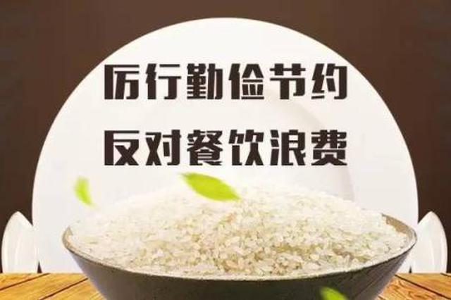 淮南市文化旅游业制止餐饮浪费行为