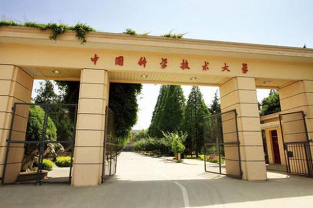 中国科大少年班录取名单出炉