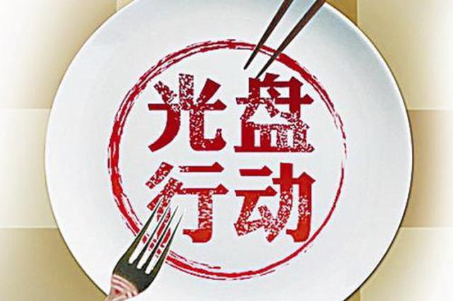 安徽省餐饮行业协会联合16地市行业协会发出倡议