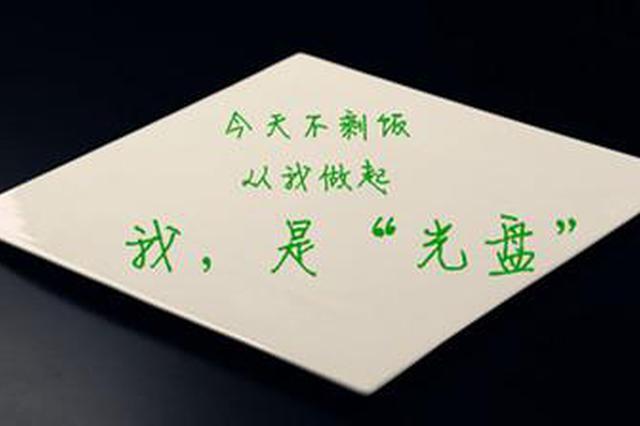 安徽省消保委发出致广大餐饮经营者和消费者一封信