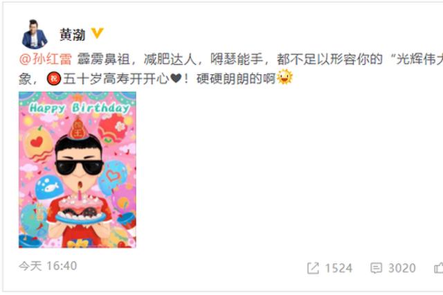黄渤为孙红雷庆50岁 为其制作卡通画像尽显兄弟情