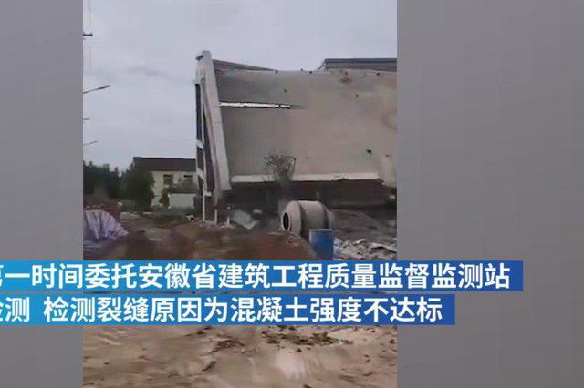 安徽某中学新建教学楼坍塌