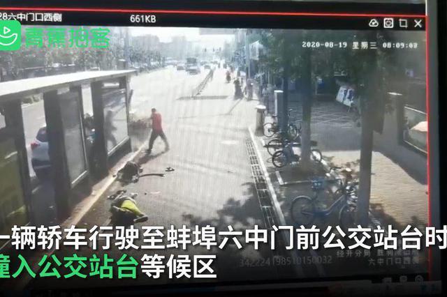 安徽蚌埠一轿车冲进公交站台:现场5人受伤