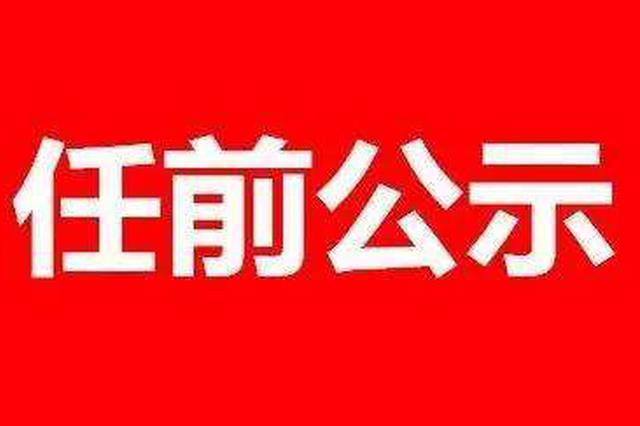 安徽三市发布一批干部任前公示
