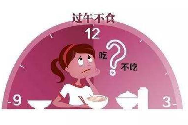"""""""过午不食""""就能减肥?小心让你越减越肥"""