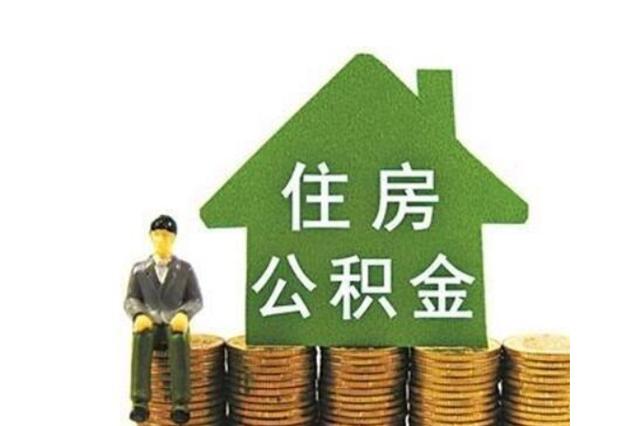 合肥市住房公积金贷款9月起实行三级预警制度